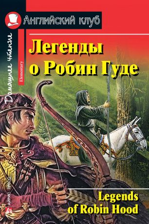 Отсутствует Легенды о Робин Гуде / Legends of Robin Hood