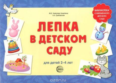 халезова-зацепина м.б грибовская лепка в детском саду для детей 5-7 лет