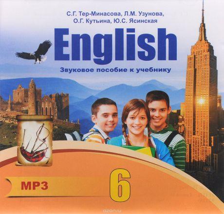 Гдз по английскому языку 6 класс минасова узунова кутьина ясинская