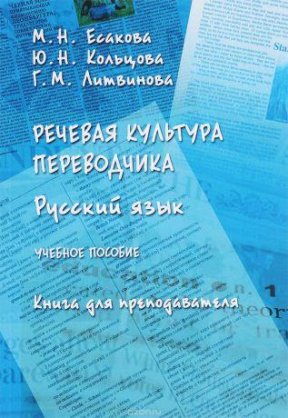 ПОД РЕДАКЦИЕЙ Г Г ИНФАНТОВОЙ РУССКИЙ ЯЗЫК МОРФОЛОГИЯ СКАЧАТЬ БЕСПЛАТНО