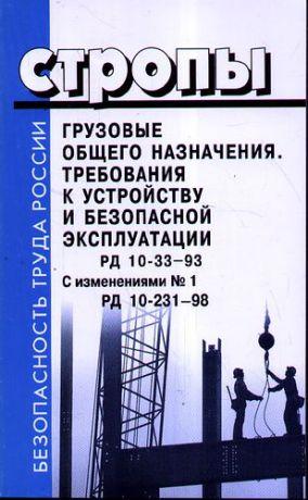 РД 09-390-00 С ИЗМЕНЕНИЯМИ СКАЧАТЬ БЕСПЛАТНО