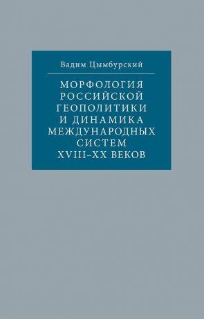 Цымбурский В. Морфология российской геополитики
