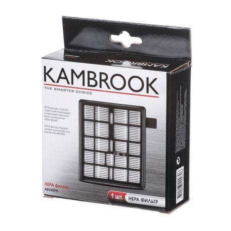 Купить фильтр KAMBROOK ABV40FH HEPA – цена 490 руб. в интернет-магазине maxidom.ru с отзывами и фото. Комплектующие для пылесосов KAMBROOK