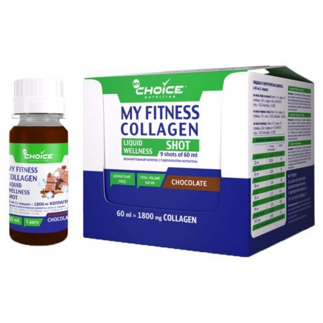 Напиток MyChoice My Fitness Collagen Liquid Wellness Shot (шоубокс, 9x60 мл) шоколад
