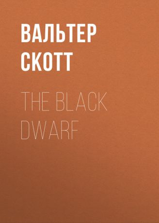 Вальтер Скотт The Black Dwarf