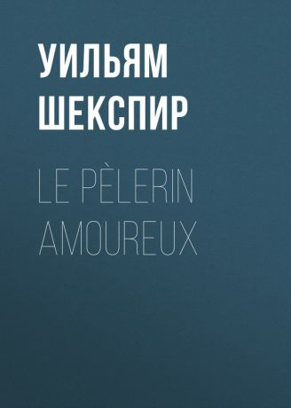 Уильям Шекспир Le Pèlerin amoureux