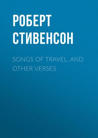 Роберт Стивенсон Songs of Travel, and Other Verses