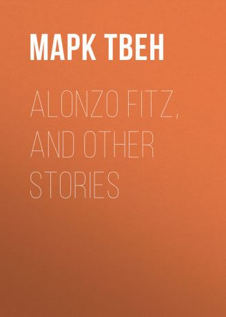 Марк Твен Alonzo Fitz, and Other Stories