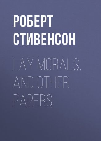 Роберт Стивенсон Lay Morals, and Other Papers