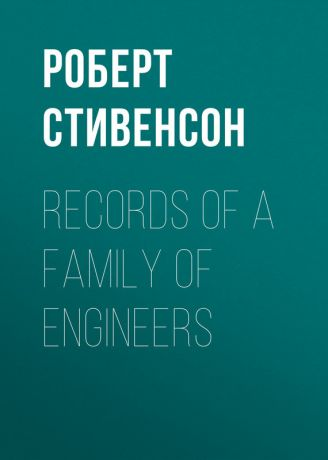 Роберт Стивенсон Records of a Family of Engineers