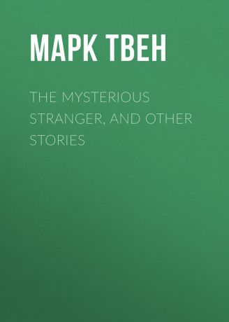 Марк Твен The Mysterious Stranger, and Other Stories