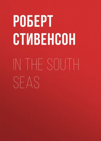 Роберт Стивенсон In the South Seas