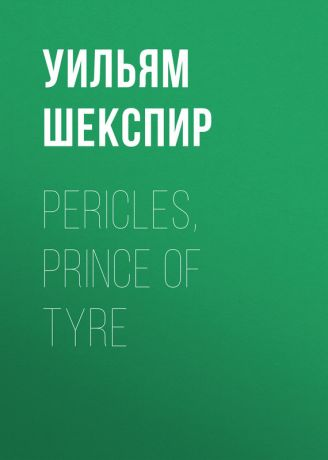 Уильям Шекспир Pericles, Prince of Tyre
