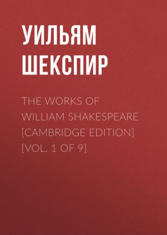 Уильям Шекспир The Works of William Shakespeare [Cambridge Edition] [Vol. 1 of 9]