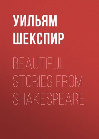 Уильям Шекспир Beautiful Stories from Shakespeare