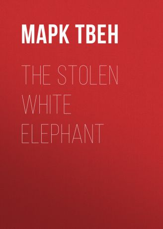 Марк Твен The Stolen White Elephant