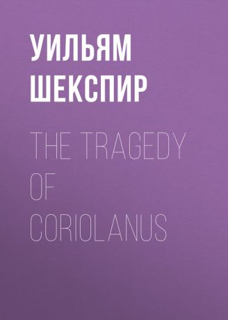 Уильям Шекспир The Tragedy of Coriolanus