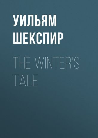 Уильям Шекспир The Winter's Tale