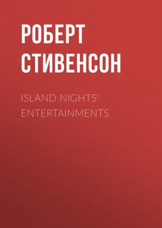 Роберт Стивенсон Island Nights' Entertainments
