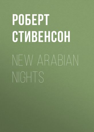 Роберт Стивенсон New Arabian Nights
