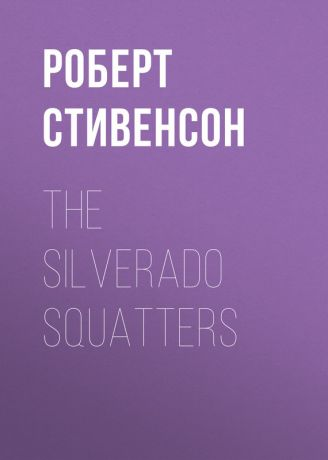 Роберт Стивенсон The Silverado Squatters