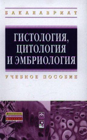 афанасьев гистология pdf