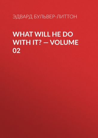 Эдвард Бульвер-Литтон What Will He Do with It? — Volume 02