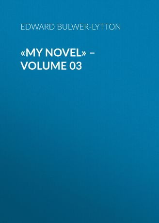 Эдвард Бульвер-Литтон «My Novel» – Volume 03