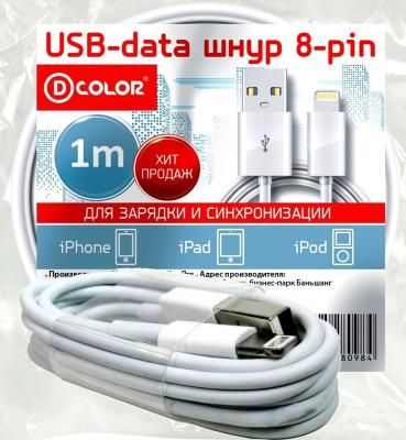 Кабель D-Color USB-data 8-pin 1 м. DCC-8PIN100