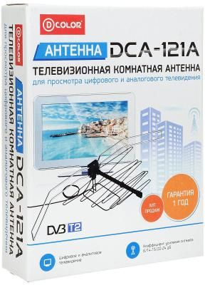 Антенна D-COLOR DCA-121A 5B активная