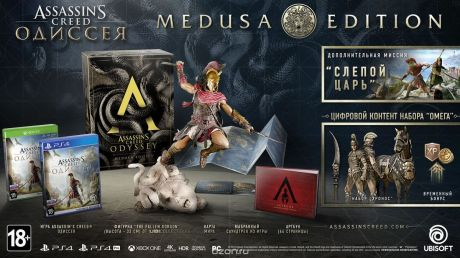 Assassin's Creed Одиссея. Medusa Edition (PS4)