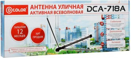 Антенна D-COLOR DCA-718A
